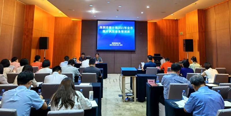 深圳市统计局举办2021年全市统计执法业务培训班.png