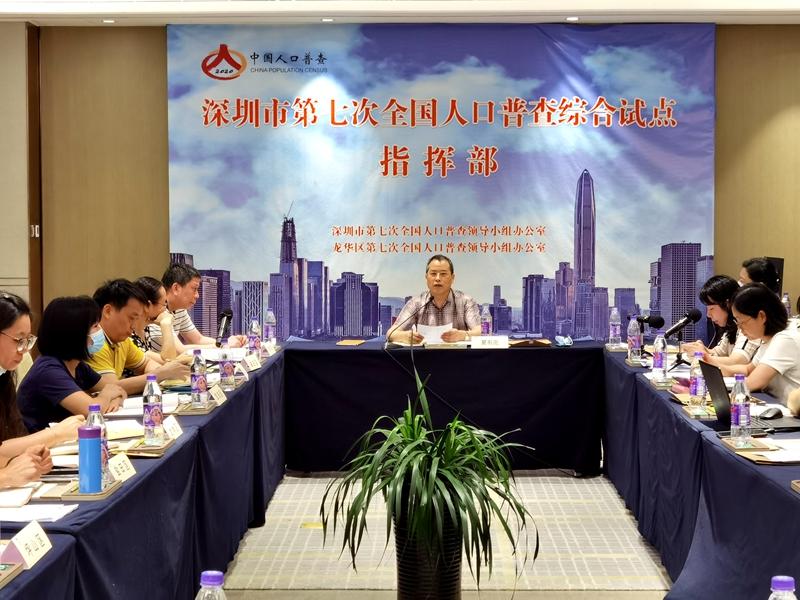 深圳市人普办召开专题会议 研究加强全市人口普查第三方服务单位管理