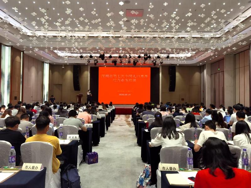 深圳市启动第七次全国人口普查综合业务培训