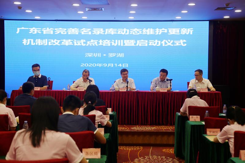 深圳市开展名录库动态维护更新机制改革省级试点